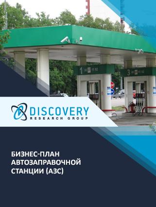 Бизнес-план автозаправочной станции (АЗС)