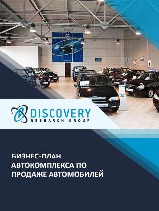 Бизнес-план автокомплекса по продаже автомобилей