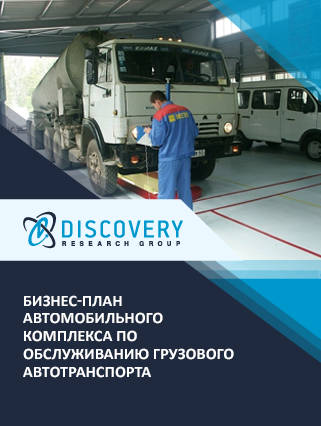 Бизнес-план автомобильного комплекса по обслуживанию грузового автотранспорта