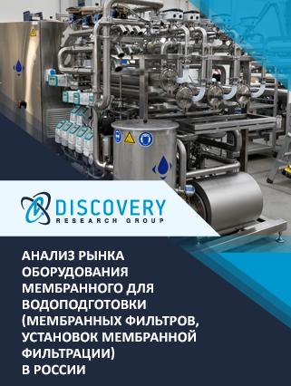 Маркетинговое исследование - Анализ рынка оборудования мембранного для водоподготовки (мембранных фильтров, установок мембранной фильтрации) в России