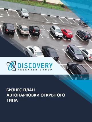 Бизнес-план автопарковки открытого типа