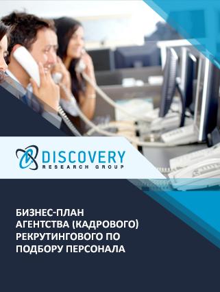 Бизнес-план агентства (кадрового) рекрутингового по подбору персонала