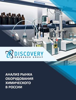 Маркетинговое исследование - Анализ рынка оборудования химического в России