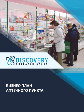 Бизнес-план аптечного пункта
