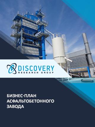 Бизнес-план асфальтобетонного завода