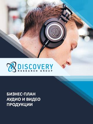 Бизнес-план аудио и видео продукции