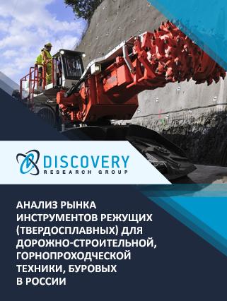 Маркетинговое исследование - Анализ рынка инструментов режущих (твердосплавных) для дорожно-строительной, горнопроходческой техники, буровых в России