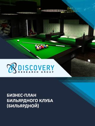 Бизнес-план бильярдного клуба (бильярдной)