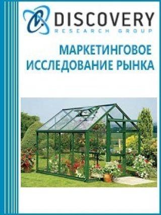 Маркетинговое исследование - Анализ рынка теплиц в России