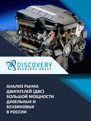 Маркетинговое исследование - Анализ рынка двигателей (ДВС) большой мощности дизельных и бензиновых  в России
