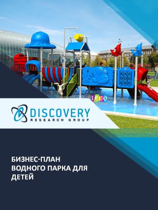Бизнес-план водного парка для детей