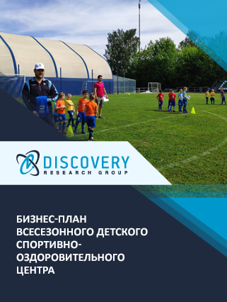 Бизнес-план всесезонного детского спортивно-оздоровительного центра