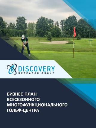 Бизнес-план всесезонного многофункционального гольф-центра