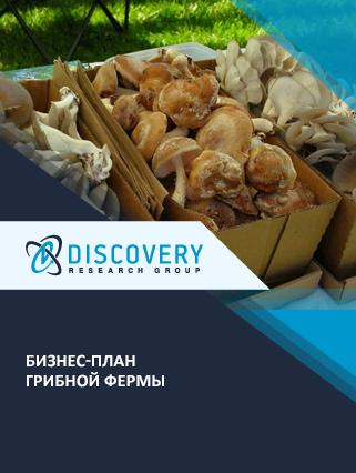 Бизнес-план грибной фермы