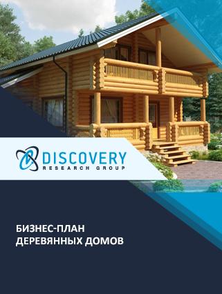 Бизнес-план деревянных домов