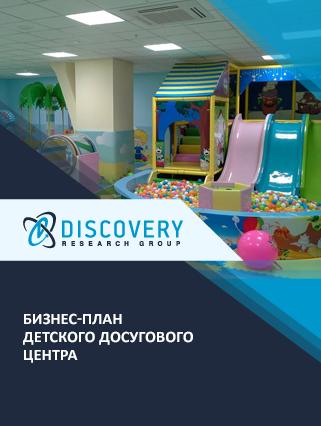 Бизнес-план детского досугового центра