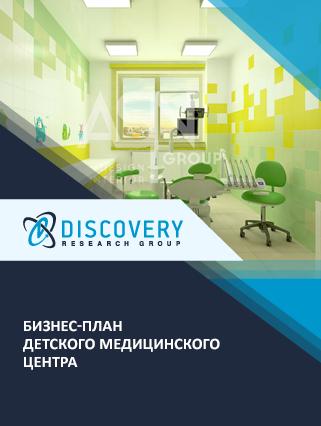 Бизнес-план детского медицинского центра
