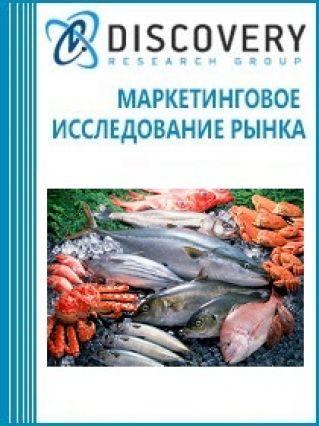 Маркетинговое исследование - Анализ рынка рыбы и морепродуктов (моллюсков, ракообразных и водных беспозвоночных) в России