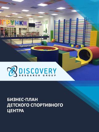 Бизнес-план детского спортивного центра