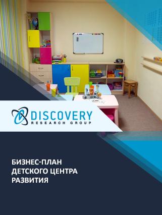 Бизнес-план детского центра развития