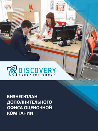 Бизнес-план дополнительного офиса оценочной компании
