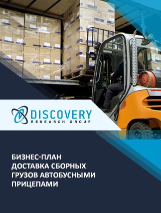 Бизнес-план доставка сборных грузов автобусными прицепами