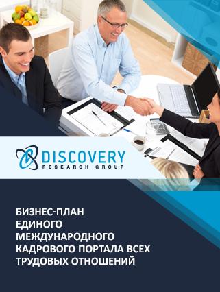 Бизнес-план единого международного кадрового портала всех трудовых отношений
