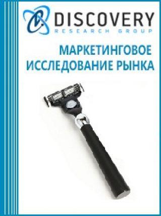 Маркетинговое исследование - Анализ рынка бритв и лезвий для влажного бритья в России в 2016-2018гг