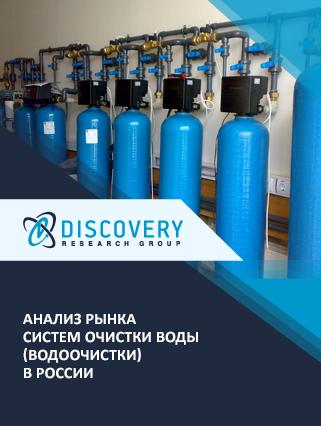 Анализ рынка систем очистки воды (водоочистки) в России