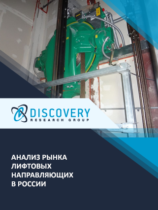 Анализ рынка лифтовых направляющих в России