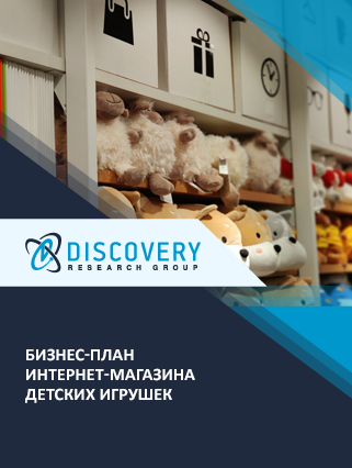 Бизнес-план интернет-магазина детских игрушек