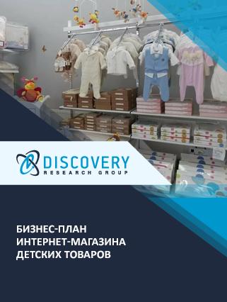 Бизнес-план интернет-магазина детских товаров