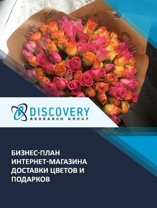 Бизнес-план интернет-магазина доставки цветов и подарков