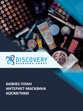 Бизнес-план интернет-магазина косметики