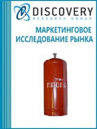 Маркетинговое исследование - Анализ российского рынка газовых баллонов