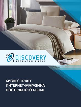 Бизнес-план интернет-магазина постельного белья