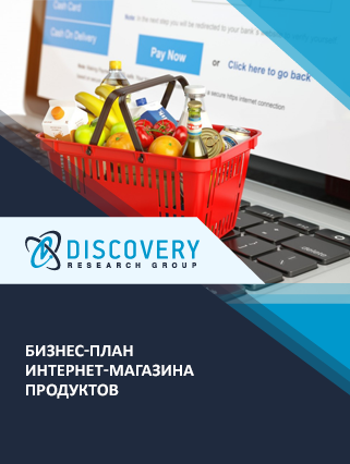 Бизнес-план интернет-магазина продуктов