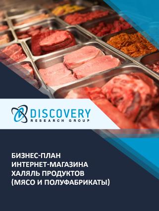 Бизнес-план интернет-магазина халяль продуктов (мясо и полуфабрикаты)