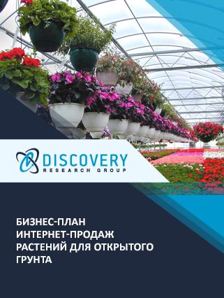 Бизнес-план интернет-продаж растений для открытого грунта