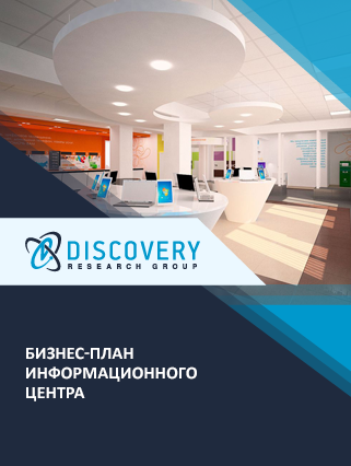 Бизнес-план информационного центра
