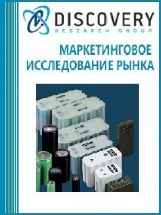 Маркетинговое исследование - Анализ российского рынка никель-кадмиевых аккумуляторов