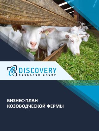 Бизнес-план козоводческой фермы