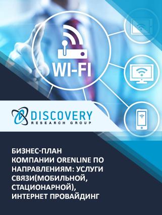 Бизнес-план компании orenline по направлениям: услуги связи(мобильной, стационарной), интернет провайдинг