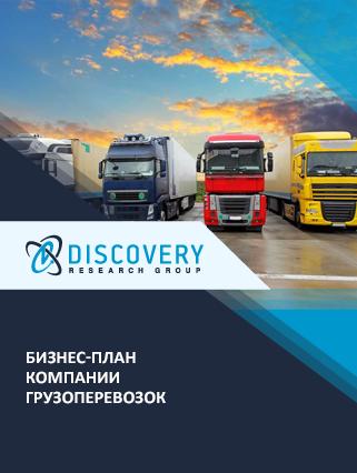 Бизнес-план компании грузоперевозок