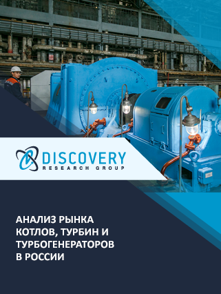 Маркетинговое исследование - Анализ рынка котлов, турбин и турбогенераторов в России