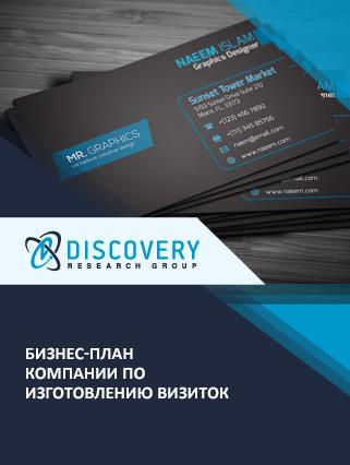 Бизнес-план компании по изготовлению визиток
