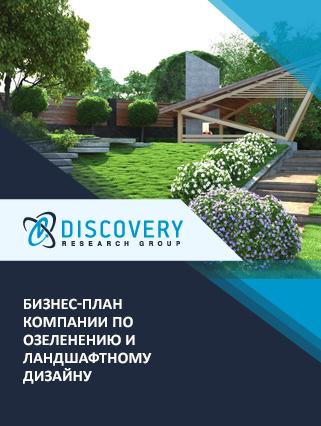 Бизнес-план компании по озеленению и ландшафтному дизайну