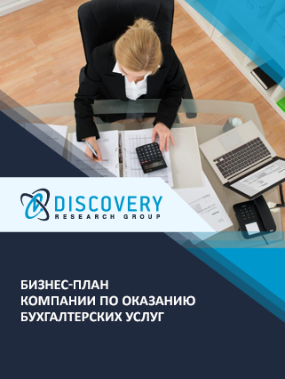 Бизнес-план компании по оказанию бухгалтерских услуг