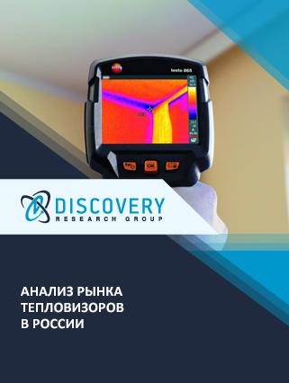 Анализ рынка тепловизоров в России (с базой импорта-экспорта)