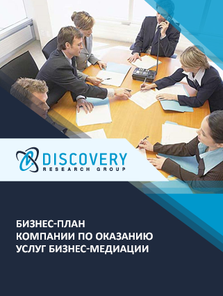 Бизнес-план компании по оказанию услуг бизнес-медиации
